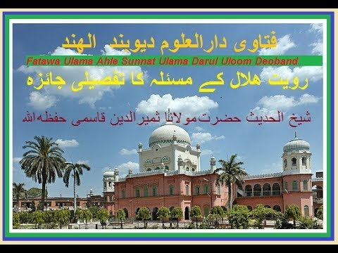 Fatawa Akabir Ahle Sunnat Ulama Darul Uloom Deoband | Saudi Ruyat-e-Hilal MoonSighting Issue