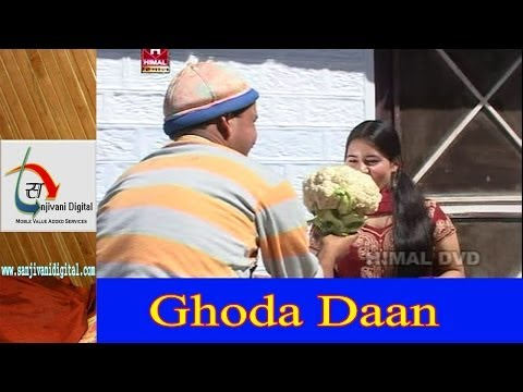 Kumaoni Full Comedy MovieFilm | Ghoda Daan | 2013 Super Hit...
