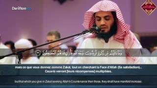 Beautiful Quran recitation by Qari Al Kurdi   Chapter Ar Rum