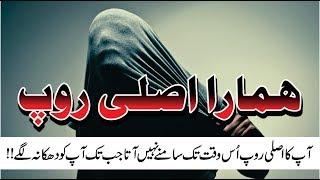 Humra Asli Roop life changing video in Urdu Hindi with Images || Motivational Stores in urdu hindi