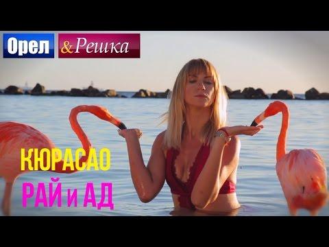 Орел и решка. Рай и Ад - Райский Кюрасао  (1080p HD)