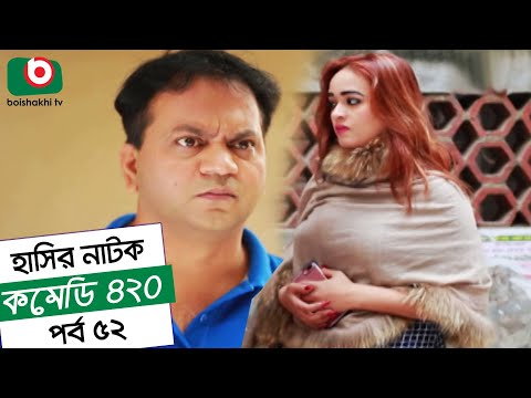 Dom Fatano Hashir Natok - Comedy 420 | EP - 52 | Mir Sabbir, Ahona, Siddik