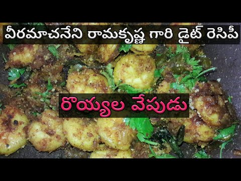 VRK diet recipe - Prawn fry in Telugu | Veeramachaneni Ramakrishna gari diet recipe
