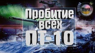 Руководство по пробитию ВСЕХ ПТ Cау-10 | Worldoftanks