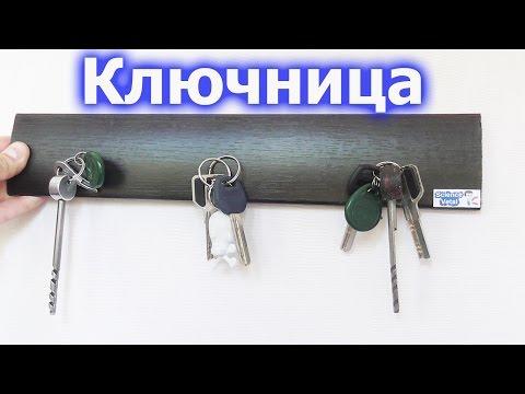 Как сделать простую ключницу
