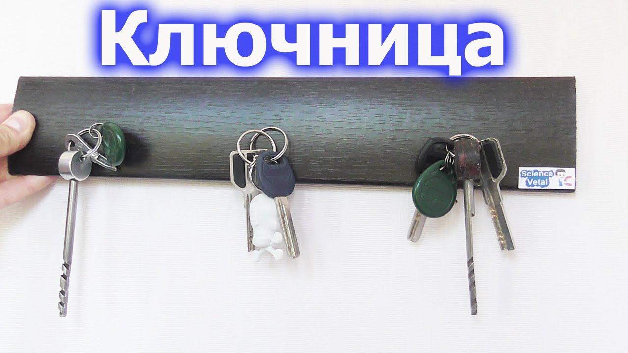 Ключница настенная из ключей своими руками 44