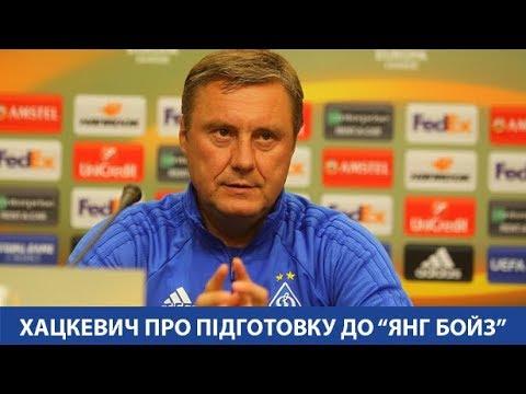 Олександр ХАЦКЕВИЧ про підготовку до Янг Бойз