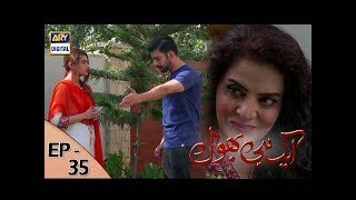 Ek hi bhool Ep 35 - 18th July 2017 - ARY Digital Drama