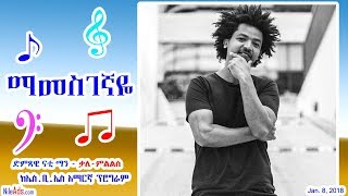 """ማመስገኛዬ"" ከድምጻዊ ናቲ ማን ስለ አዲስ ስራዎቹ ""My thanks"" Singer Nhatty Man ""Mamesggnaye"" - SBS"