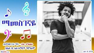"""""""ማመስገኛዬ"""" ከድምጻዊ ናቲ ማን ስለ አዲስ ስራዎቹ """"My thanks"""" Singer Nhatty Man """"Mamesggnaye"""" - SBS"""