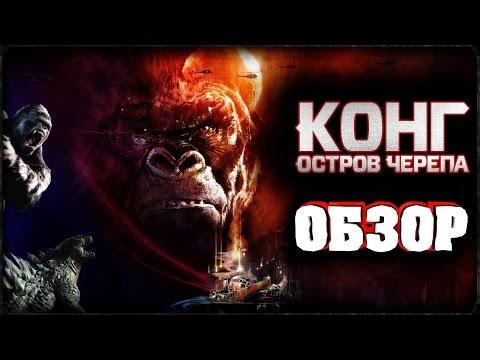 Конг: Остров Черепа - Обзор Фильма! [Великолепный Аттракцион] 👑