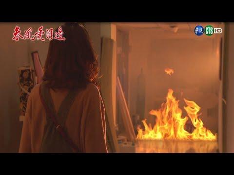 台劇-春風愛河邊-EP 33