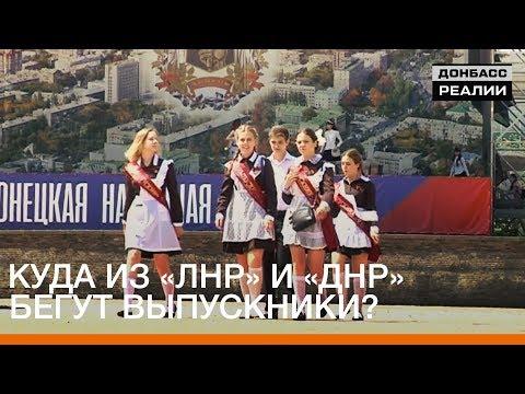 Куда из «ЛНР» и «ДНР» бегут выпускники? | «Донбасc.Реалии»
