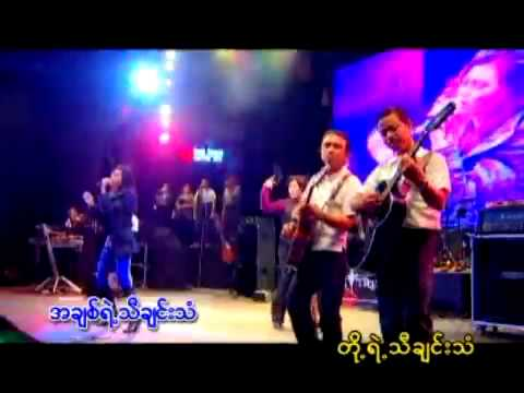 Chan Chan - A Chit Yae Tha Chin [myanmar Mp4] video