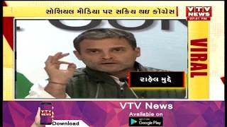 Viral Video of Hilarious Compilations of Rahul Gandhi Videos posted in Twitter by Congress |Vtv News