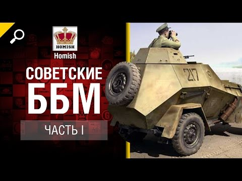 ББМ СССР - Часть 1 - Будь готов! - от Homish [World of Tanks]