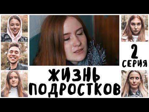 ЖИЗНЬ ПОДРОСТКОВ || СЛЁЗЫ / 2 Серия