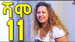 Ethiopia: Shamo ሻሞ TV Drama Series - Part 11