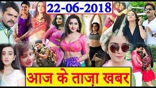 """आज के ताजा खबर """"22-06-2018"""" Khesari Lal ने Akshara_Pawan Singh ने दिया Nirahua का_Amrapali से Kajal"""