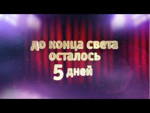 """Comedy Club - """"Конец Света"""" - осталось 5 дней!"""