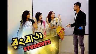 রংবাজ Students   Dhaka Guyz   Bangla New Funny Video