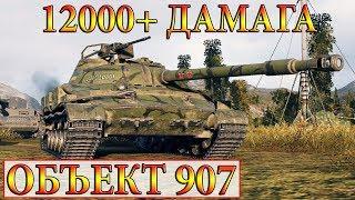 Объект 907  МЕГА УРОН НА ОБЪЕКТЕ 907!  WORLD OF TANKS