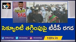 Security Reduced To Chandrababu Naiduand#39;s Family Creates Political Heat in AP  News