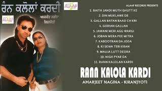 Amarjeet Nagina l  Kiranjoti l Rann Kalolan Kardi l Audio Jukebox Full Album l 2018 Alaap Music