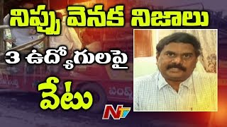 3 Employees Suspended In Warangal Bus Depot Fire Accident Issue | NTV