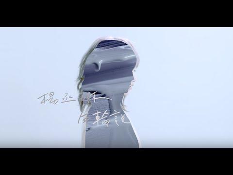 Download  楊丞琳Rainie Yang - 年輪說 Traces of Time In Love  HD MV Gratis, download lagu terbaru