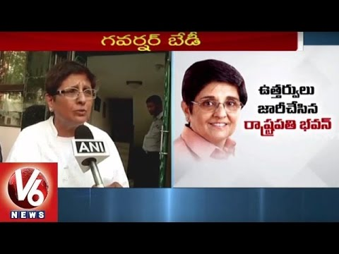 President Pranab Mukherjee Appoints Kiran Bedi As Lieutenant Governor Of Puducherry | V6 News
