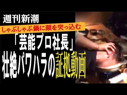 【週刊新潮】煮えたぎる鍋に部下の顔を…「芸能プロ社長」凄絶パワハラ動画 - YouTube (11月21日 11:30 / 9 users)