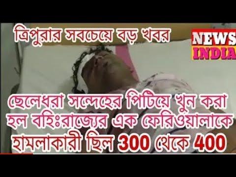 Today Tripura Big Breaking News