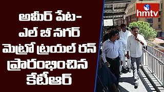 Minister KTR Speech | Inaugurates Ameerpet-L.B. Nagar Trial Run  | hmtv