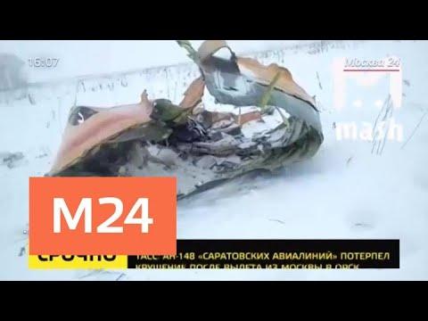 Эксперт – об авиакатастрофе в Подмосковье - Москва 24