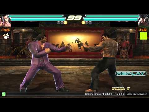 Tekken Tag Tournament 2 | ( Feng \ Lee ) Vs. ( Heihachi \ Marduk ) HD
