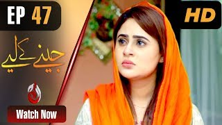 Pakistani Drama | Jeenay ke Liye - Episode 47 | Aaj Entertainment Dramas