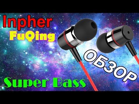✔ Обзор ✔ Затычки Inpher FuQing Super Bass