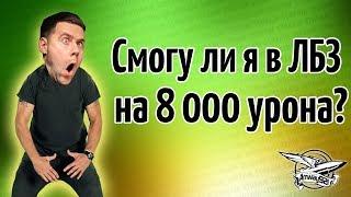 Стрим - Сможет ли Амвэй выполнить ЛБЗ в 8000 урона? - Вводи бонус код AMWAY921 и го со мной