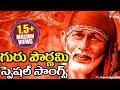 Guru Pournami Special Telugu Devotional Songs | Telugu Bhakthi Geethalu - 2016