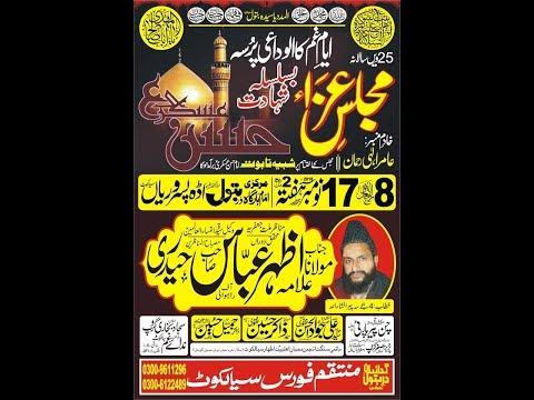 Live Majlis aza 8 Rabi ul awal 2018 Markazi imam bargah Ada pasroriyan Sialkot
