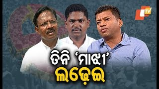 Odisha Elections 2019- OTV's Special Report on Nabarangpur contest