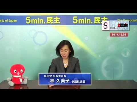 「5min.民主」第30回放送