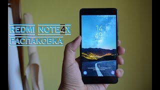 Redmi Note 4X. BLACK. Полюбите нас ЧЁРНЕНЬКИМИ!