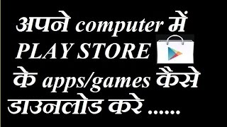 Download Playstore App and Games in Computer (HINDI)