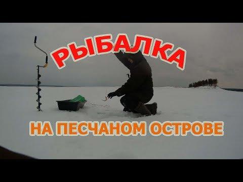 Зимняя Рыбалка на ПЕСЧАНОМ ОСТРОВЕ . Декабрь 2017