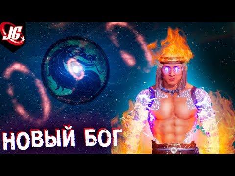 ФИНАЛ ВСЕЙ ИСТОРИИ В СЕРИИ - MORTAL KOMBAT 11