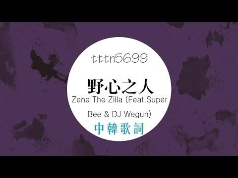 野心之人(야망꾼) - Zene The Zilla (Feat. SUPERBEE & DJ Wegun)  中韓歌詞