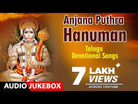 Telugu Devotional Songs | Telugu Bhakti Songs | Anjana Puthra Hanuman video