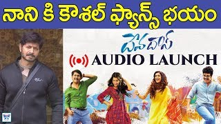 Kaushal Fans Effect On Nani Devadas Movie Audio Release | Akkineni Nagarjuna | Telugu Bigg Boss 2